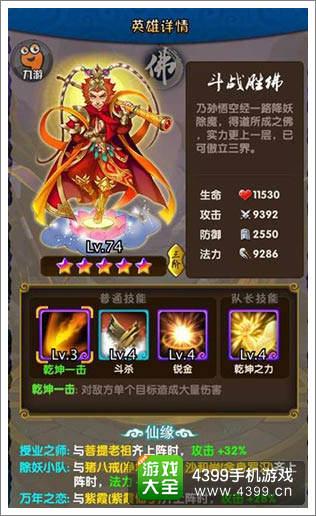 《天天来取经》游戏画面截图