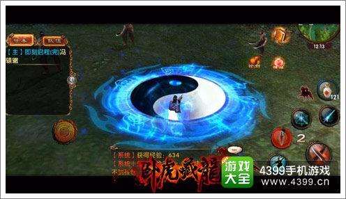 《卧虎藏龙》游戏画面截图