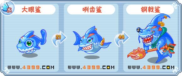 卡布西游钢戟鲨 咧齿鲨 大眼鲨技能表分布地配招