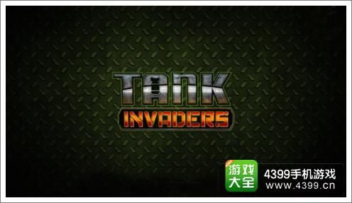 坦克入侵者安卓