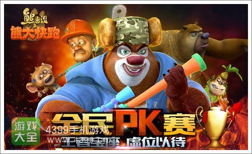熊出没之熊大快跑PK赛