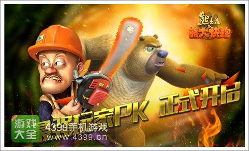 熊大快跑PK赛
