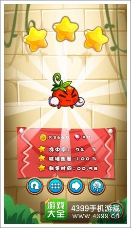 燃烧的蔬菜3关卡2-31