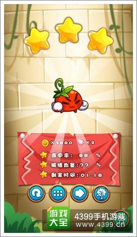 燃烧的蔬菜3关卡2-33