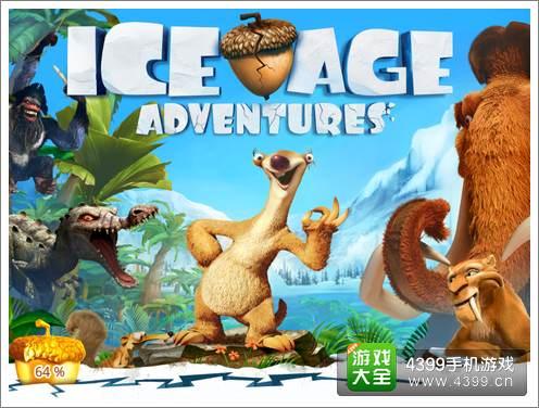 动物们的冰雪王国 《冰河世纪大冒险》评测