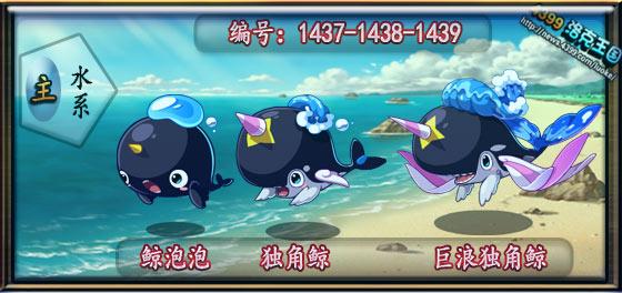 洛克王国鲸泡泡_独角鲸_巨浪独角鲸技能表