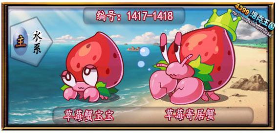 洛克王国草莓蟹宝宝_草莓寄居蟹技能表