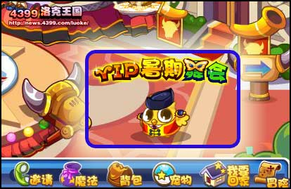 洛克王国VIP暑期舞会之斗牛舞会
