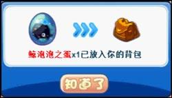 洛克王国巨浪独角鲸怎么得 巨浪独角鲸在哪抓