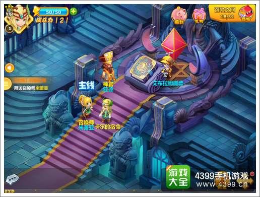 魔力宝贝手游8月8日版本更新