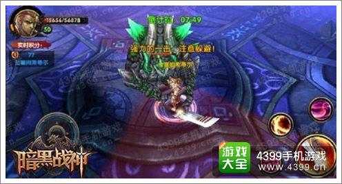 《暗黑战神》游戏画面截图
