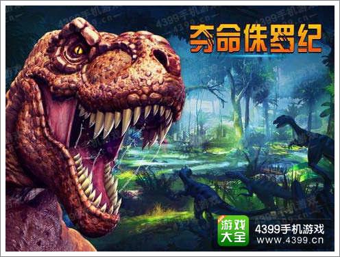 《夺命侏罗纪》安卓版即将上架