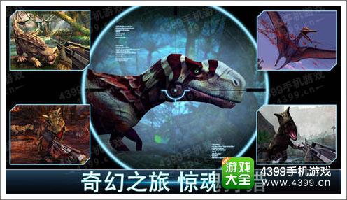 《夺命侏罗纪》奇幻之旅