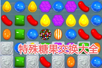 糖果传奇特殊糖果交换大全 特殊糖果交换效果