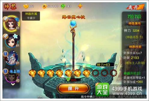 《囧西游之大闹天宫》游戏画面截图