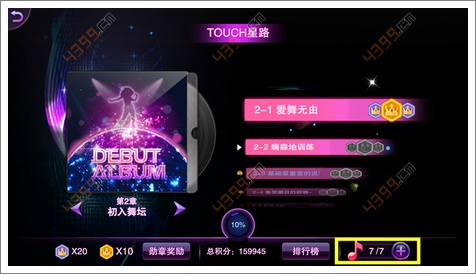 TOUCH舞动全城体力怎么得