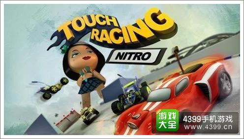 触摸赛车2