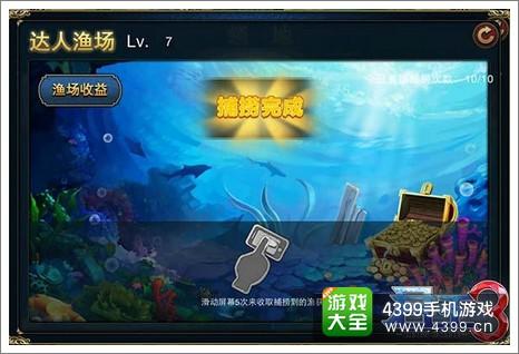 君王3趣味捕鱼