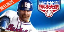 【疯狂周四】大厂家小游戏 体育运动成主流