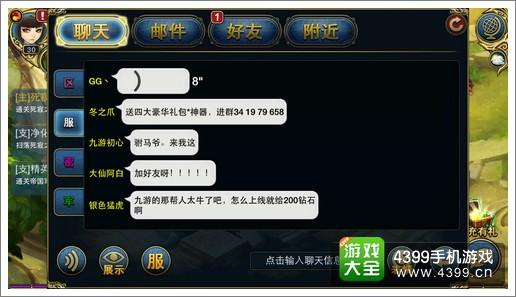 君王3社交系统