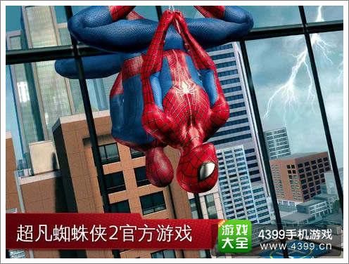 超凡蜘蛛侠2免费下载