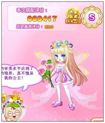 奥比岛公主奇缘灰姑娘之仙舞精灵王的帮助S级搭配攻略
