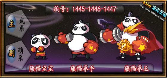 洛克王国熊猫宝宝_熊猫拳手_熊猫拳王技能表