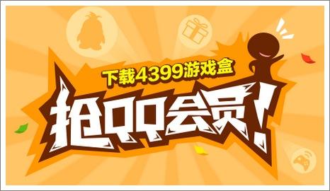 下载4399游戏盒抢QQ会员