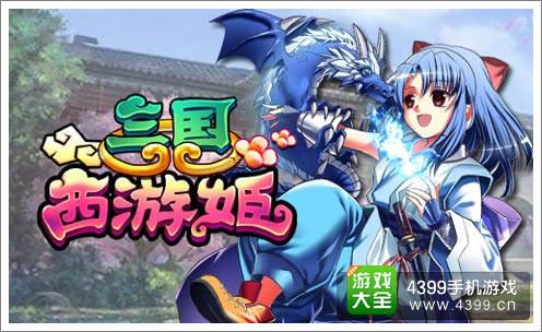 三国西游姬手游新玩法