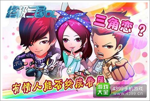 终极三国OL卡牌RPG手游