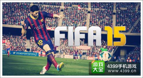 FIFA终极队伍