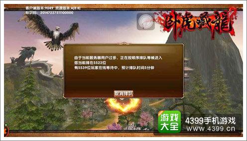 3D武侠RPG手游卧虎藏龙