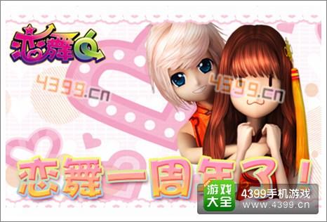 《恋舞OL》新版本发布