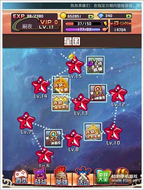 热血英雄星图有什么用 丰厚等级奖励