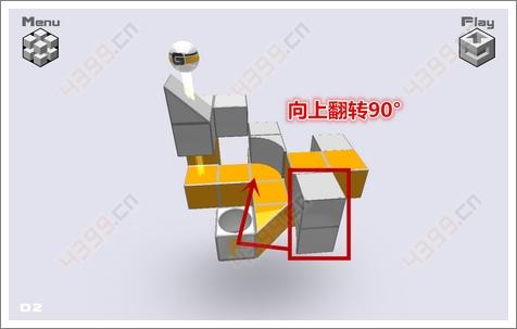 变形方块第二关通关