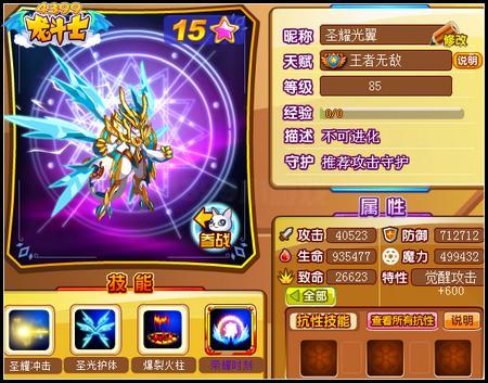龙斗士圣耀光翼85级15星属性 守护