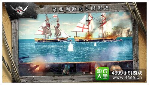 刺客信条海盗奇航手游