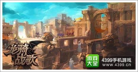 龙骑战歌九王国曝光 打造史诗世界观