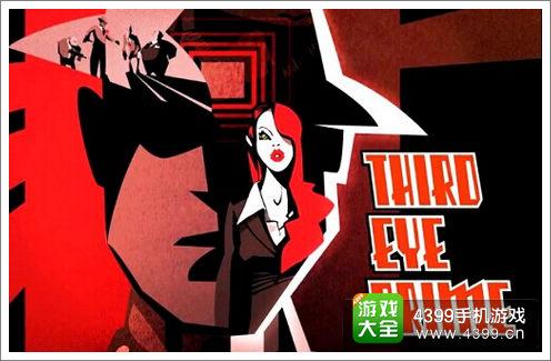第三眼犯罪