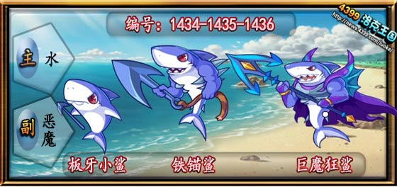 洛克王国板牙小鲨_铁锚鲨_巨魔狂鲨技能表