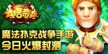 魔幻扑克战争3D手游《夺塔奇兵》 8月21日封测开启