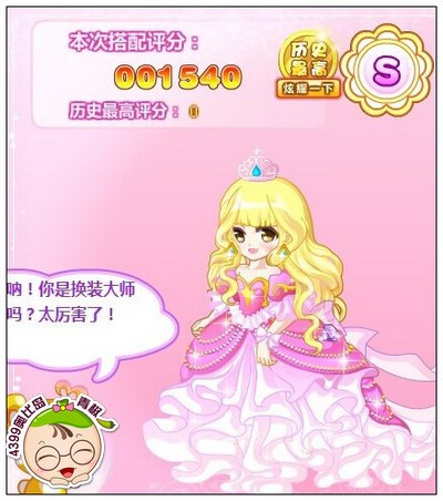 奥比岛公主奇缘之宝石公主S级搭配