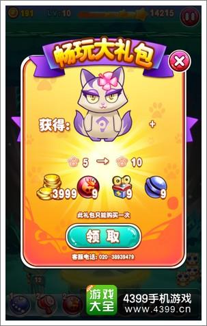 欢乐泡泡猫系统