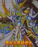 卡布手绘―圣光天尊超进化