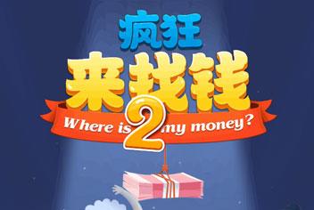 疯狂来找钱2游戏介绍 无节操找钱世界