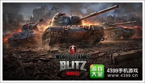 坦克世界闪电战IOS版