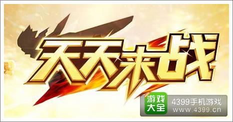 天天来战游戏介绍 天天系列又增一员大将