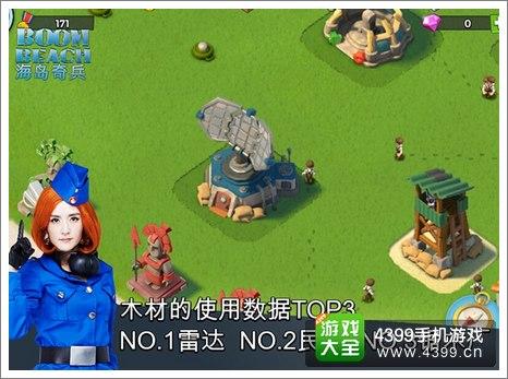 4399手机游戏网 海岛奇兵 游戏资讯 正文  木材是《海岛奇兵》中最