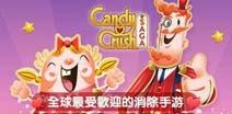 《糖果传奇》攀升IOS榜首 中文版又创佳绩