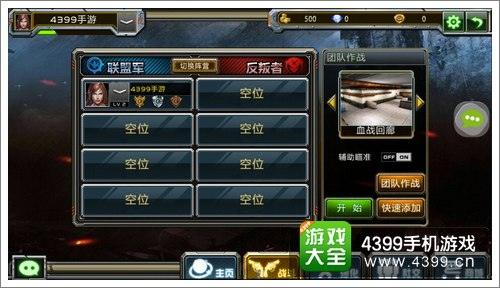 全民枪战2(枪友嘉年华)游戏模式